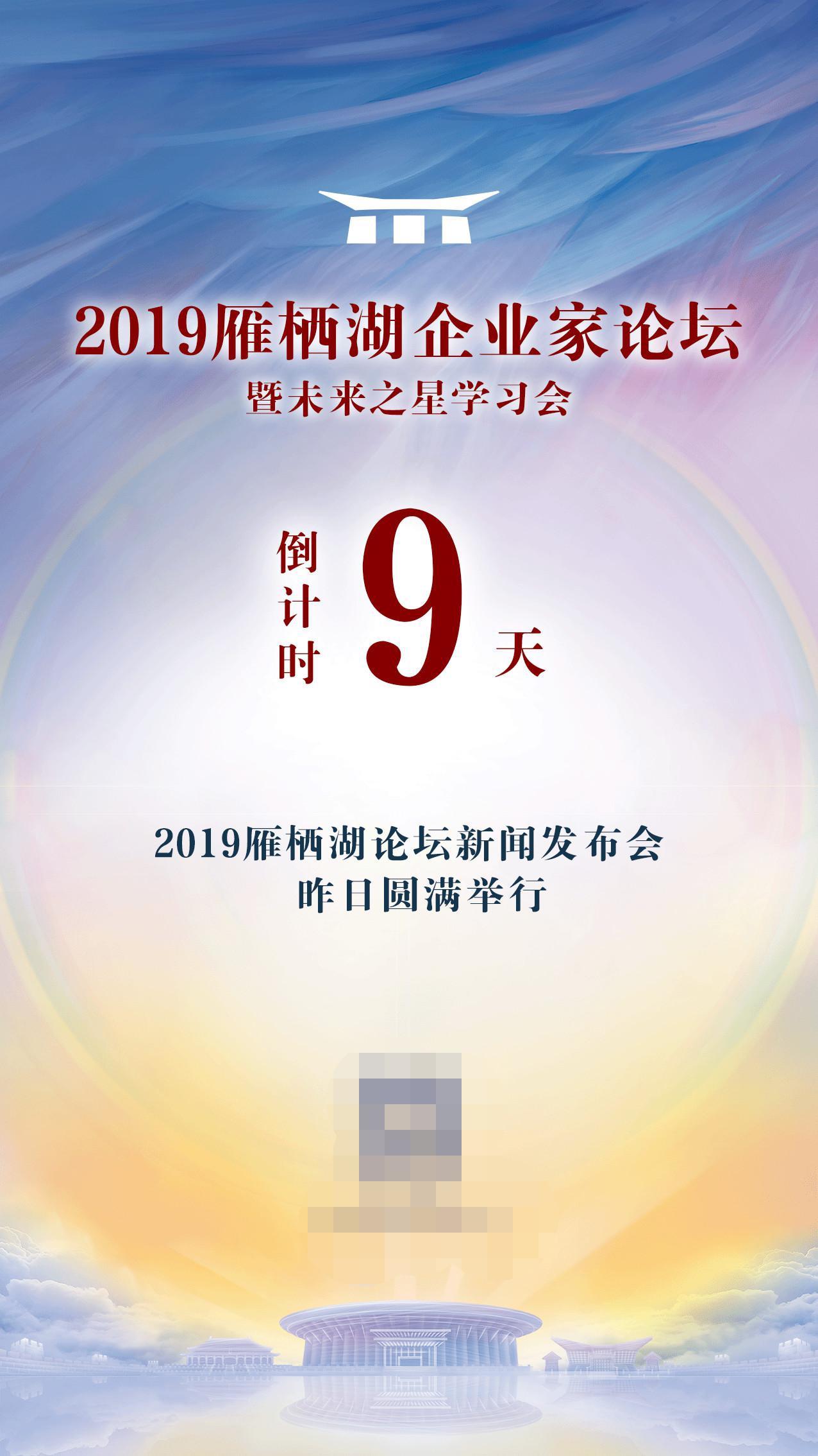2019年雁栖湖论坛新闻发布会于10月18日在京召开