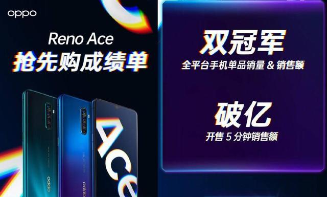 "OPPORenoAce销量5分破亿元,全靠这三项""必杀技""_真香"