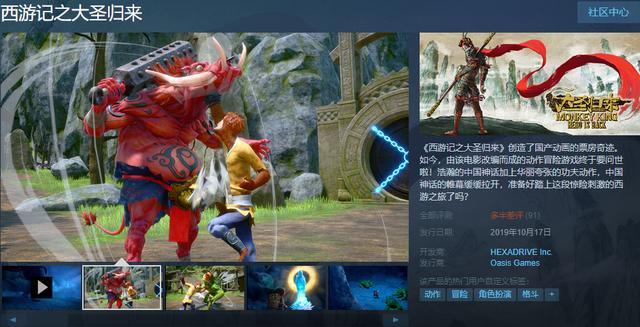 """《大圣归来》Steam""""多半差评""""游戏锁30帧无法接受"""