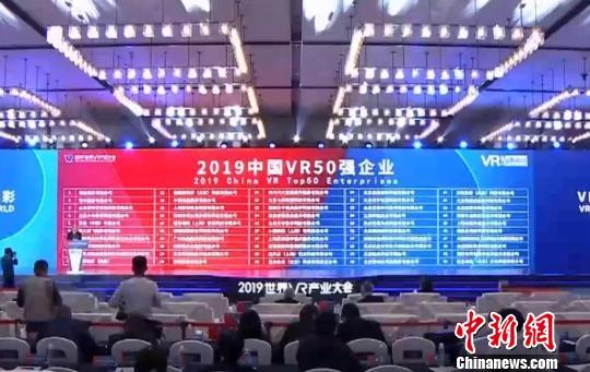 2019中国VR50强企业榜单出炉