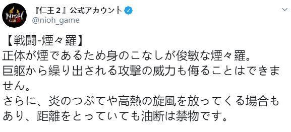 """《仁王2》公开新妖怪介绍攻速一体""""烟烟罗"""""""