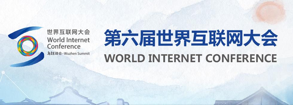 苹果、华为等重量级嘉宾确认出席!第六届世界互联网大会即将开幕