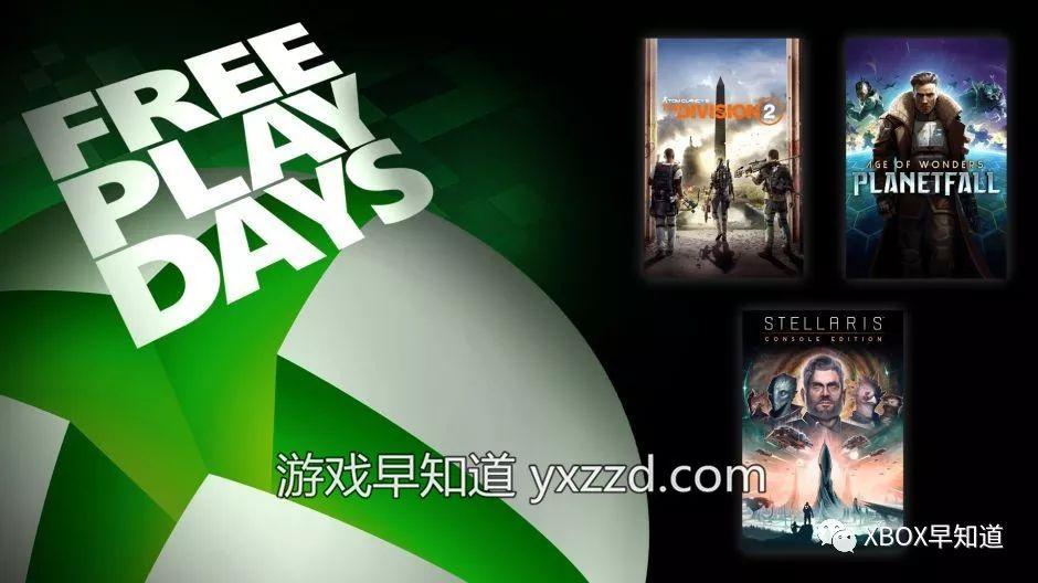 《全境封锁2》《奇迹时代:星陨》《群星》金会员周末免费体验开放同步促销进行中_地址