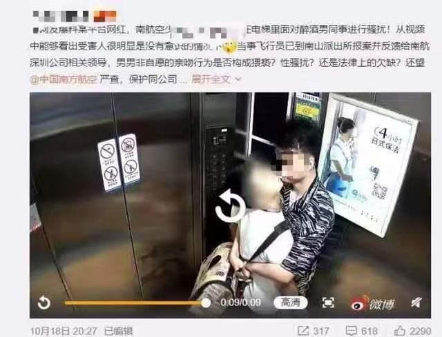 网传南航空少骚扰醉酒男同事,被亲吻者回应两人只是普通关系