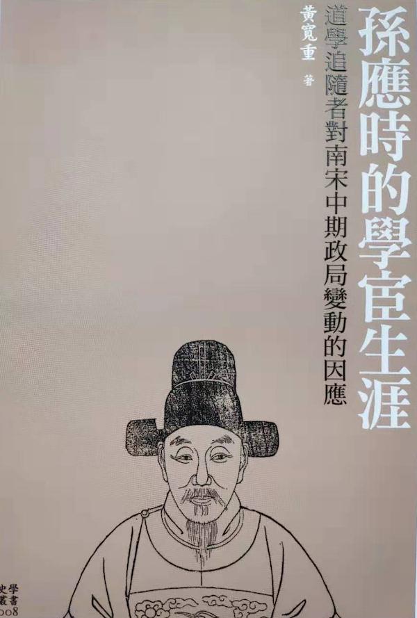虞云国读《孙应时的学宦生涯》︱以小人物摹写大时局