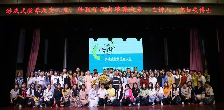 """【广州市家长学校】陪伴孩子游戏,要做到""""停、看、听""""……"""