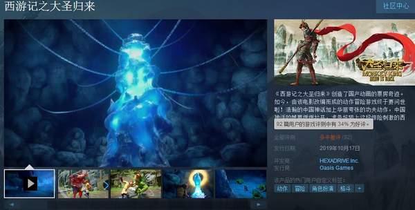 《西游记之大圣归来》Steam多半差评 打击感差遭诟病