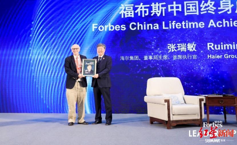 张瑞敏获国内首个福布斯终身成就奖:我希望离开企业时它能自净化
