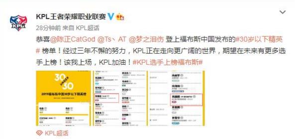 斗鱼KPL资讯:东西双王今日对撞,没想到竟是两位福布斯精英对决