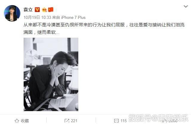 袁立晒最新照片,还带来崔老师的消息,她用二个字简单回应! 作者: 来源:素素娱乐