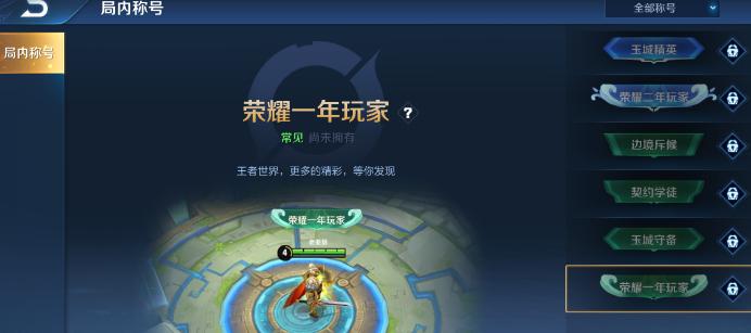 王者荣耀:新增局内称号,由玩家游戏数据定,四年的老玩家尴尬了