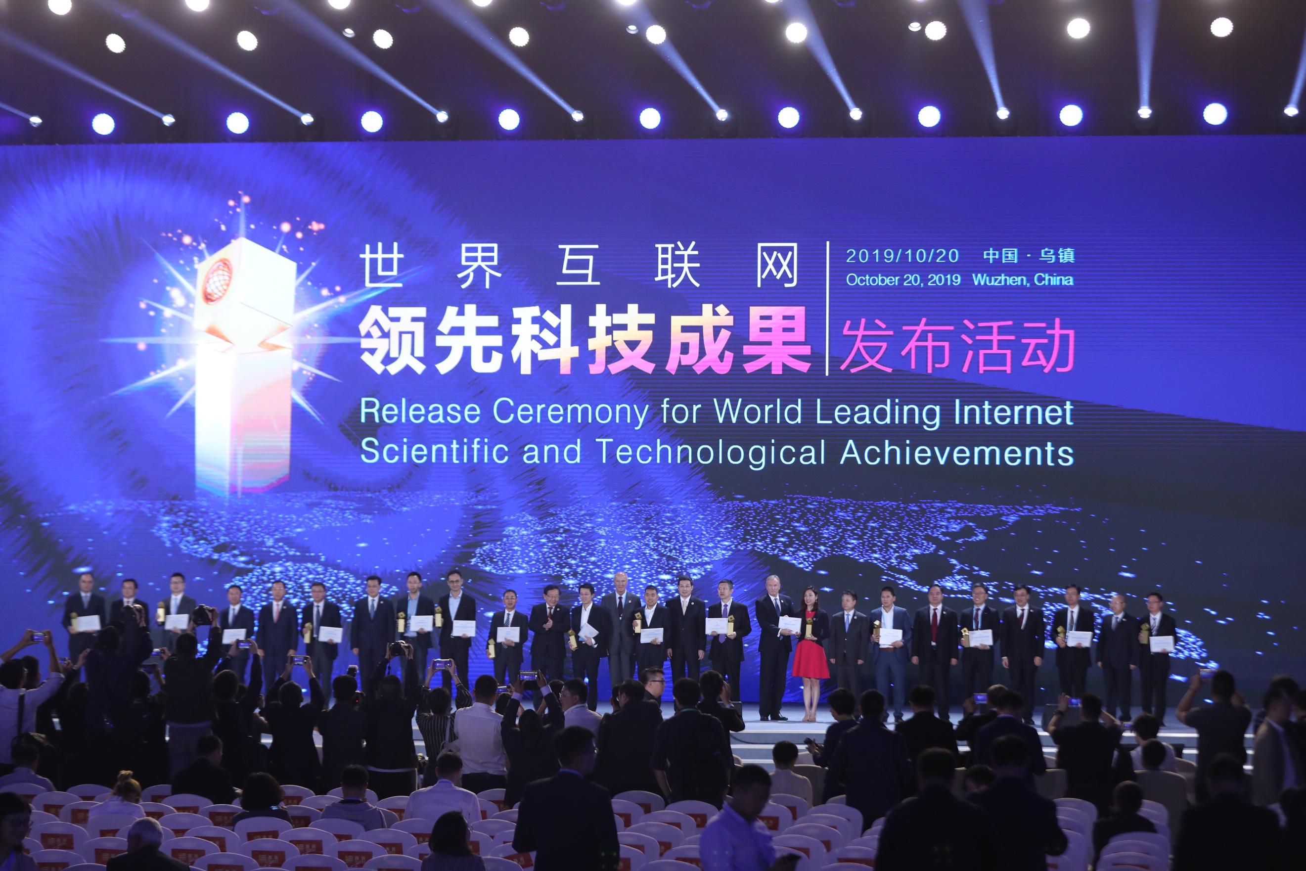 第六届世界互联网大会发布15项领先科技成果华为、百度和360等皆入选