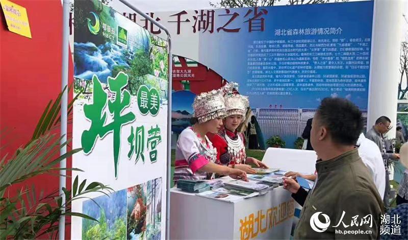 """湖北坪坝营森林公园亮相""""2019中国森林旅游节"""""""