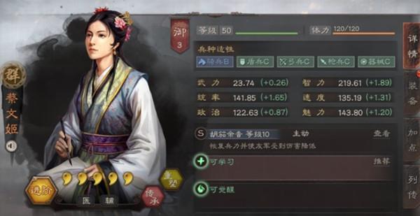 《三国志战略版》手游蔡文姬辅助攻略
