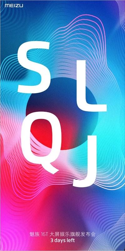 """魅族公布16T新海报,""""SLQJ""""是啥意思?"""