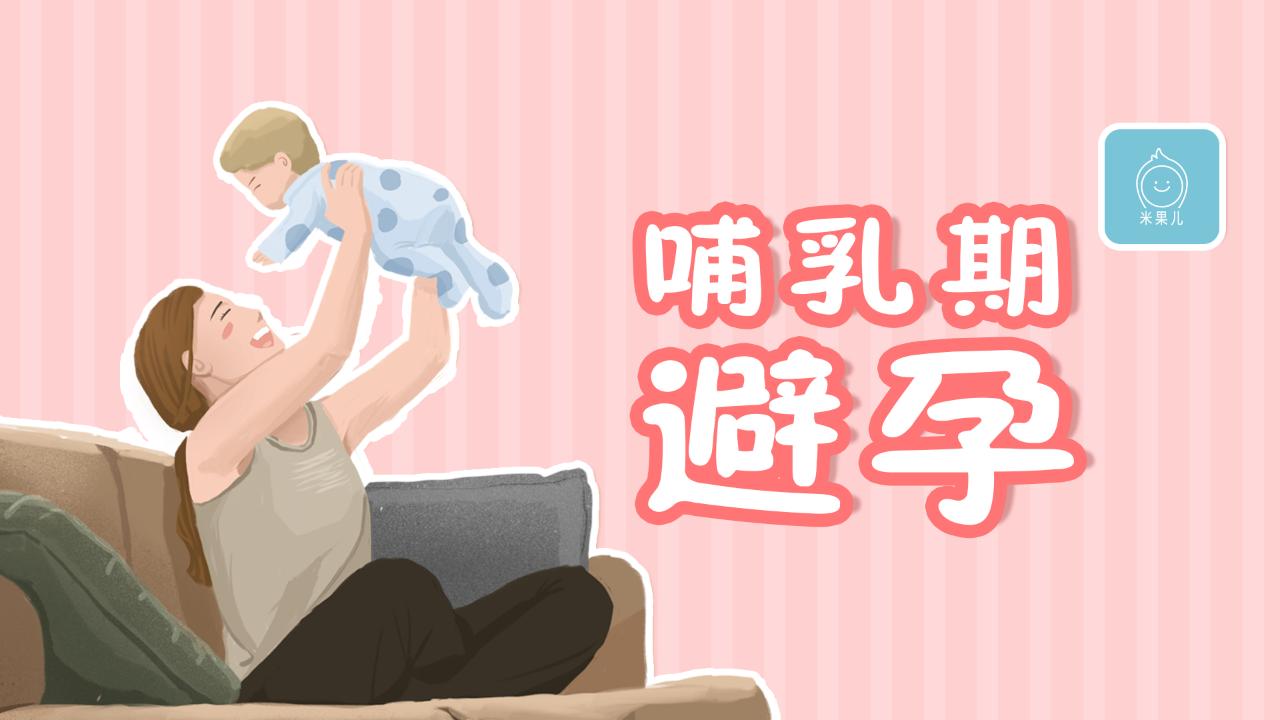 有月经无排卵_哺乳期=安全期?排卵可比月经来的早…_避孕