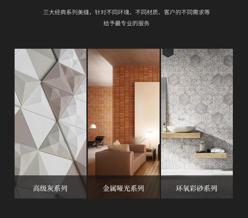热门指数:引荐莫兰迪和马贝水性环氧彩砂调配范思哲瓷砖