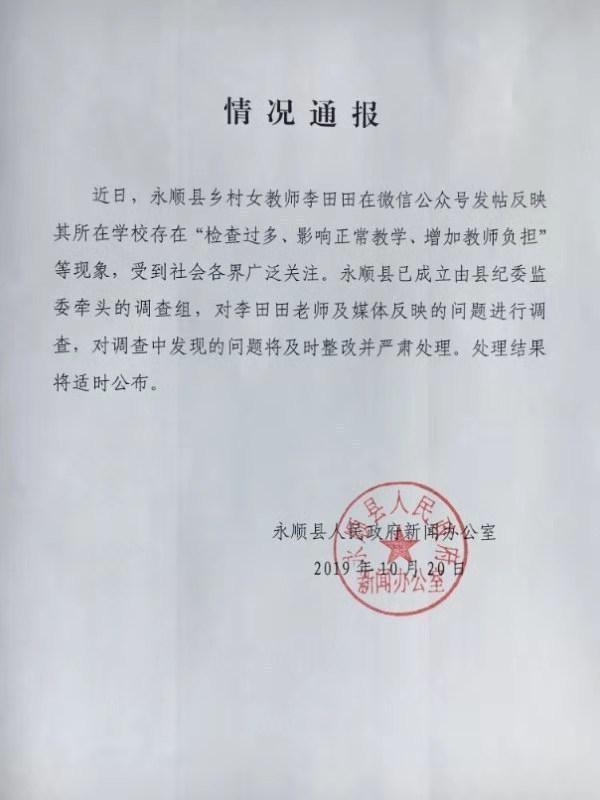 """湖南永顺:针对女教师反映""""检查过多""""问题启动调查"""