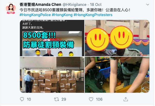 香港市民送港警8500套护颈装备!内地网友曾众筹送保温杯月饼
