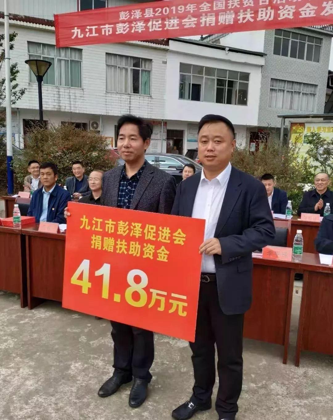 彭泽籍在外人士捐赠41.8万元