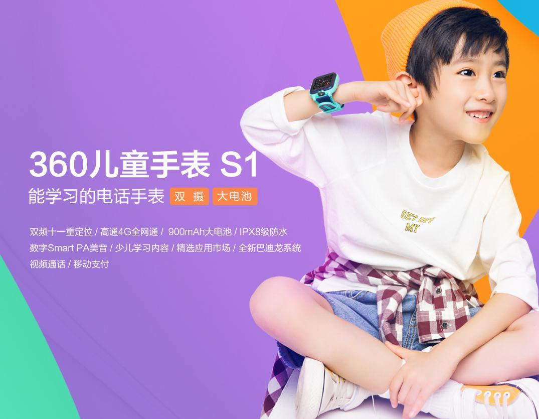 360儿童手表S1正式发布:双频11重定位+4G全网通,首发749元