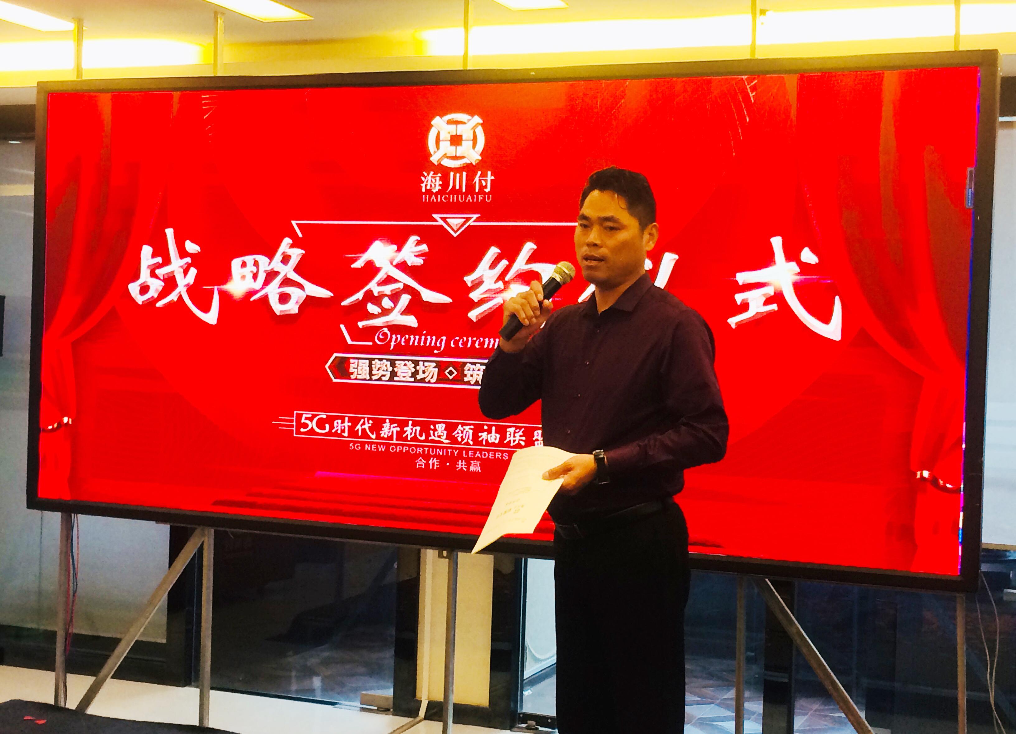 中国5G时代新机遇领袖联盟峰会暨AI刷脸支付风口财富论坛新闻发布