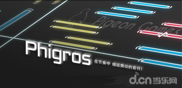 音游《Phigros》新探索让人眼花缭乱的动态谱面