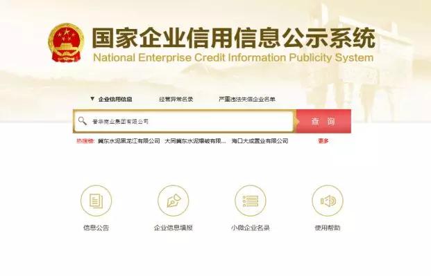 普华集团:互联网时代谣言将不攻自破