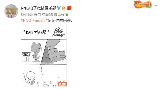 《英雄联盟》S9全球总决赛小组赛RNG止步十六强,官微发长图道歉_战队