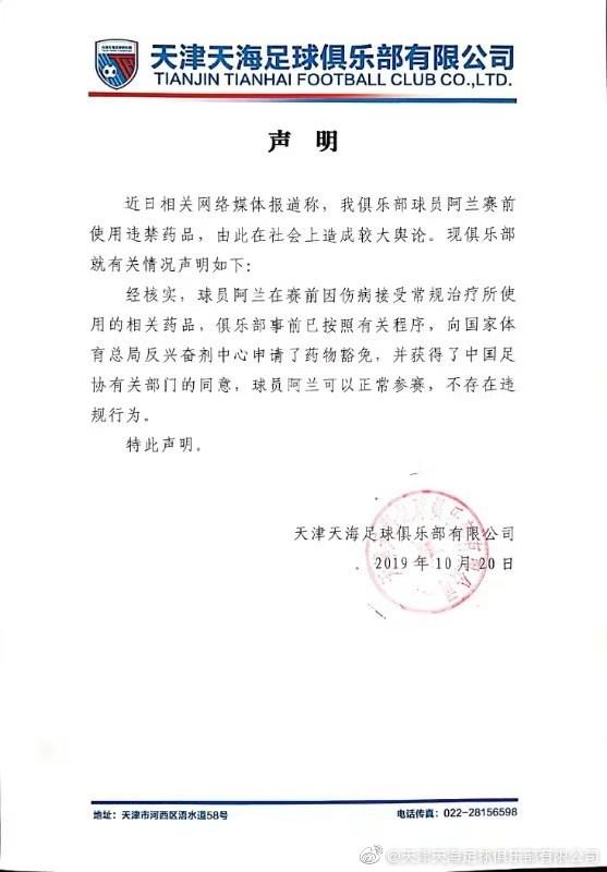 """天津天海回应阿兰""""禁药门"""":已申请药物豁免,不存在违规"""