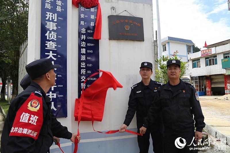 那坡县举行念井边境派出所交警中队揭牌仪式