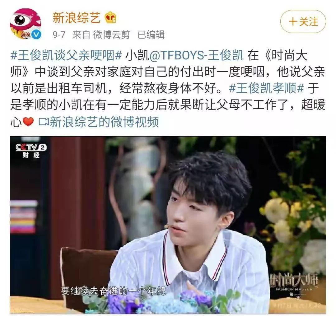 TFboys王俊凯的20岁:只要我努力一点,爸爸妈妈就能轻松一点……