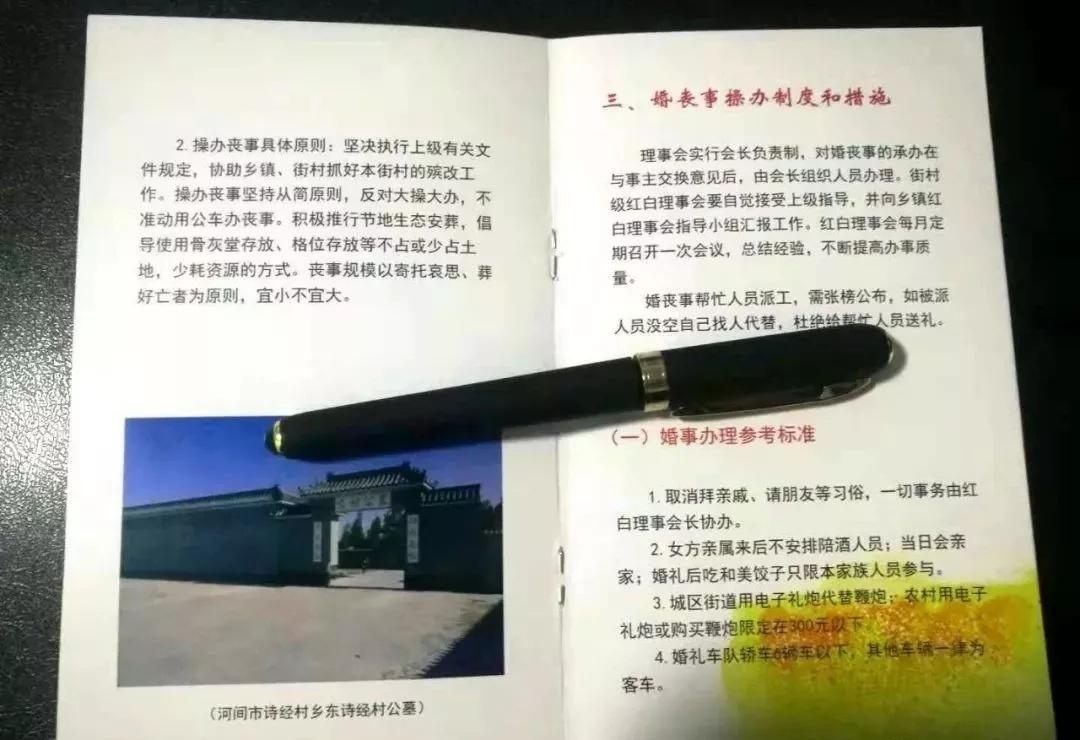 沧州这个村立下新规矩:彩礼不超6万,随礼不超2百