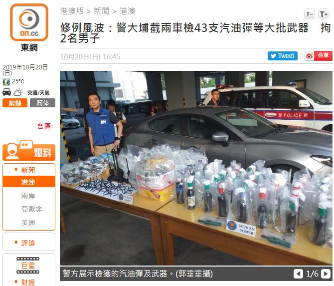 线报精准!港媒:港警今检获汽油弹、火枪等攻击性武器,拘2人