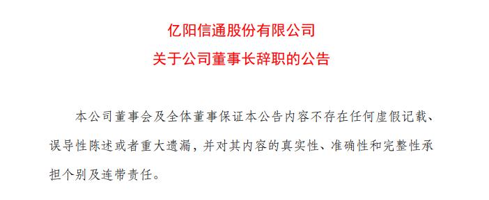 亿阳信通董事长因身体原因辞职背后亿阳集团艰难重整中