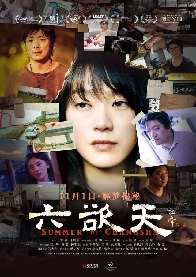 专访|聚焦抑郁症患者群体,祖峰的这部导演处女作真的不太一样