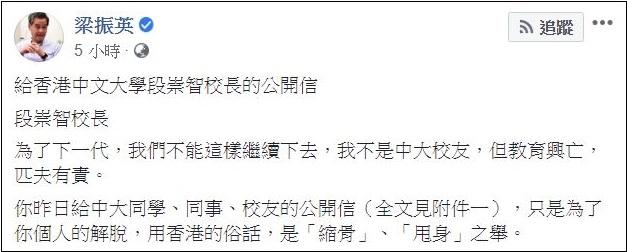 """港中大校长称港警对学生使用""""不当暴力""""@人民日报驳斥"""