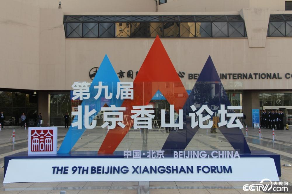 回应国际关切展望未来第九届北京香山论坛启幕