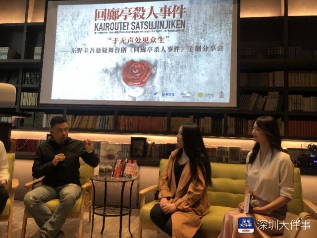 东野圭吾最具争议一部小说改编的舞台剧将在深圳演出,主创先来了