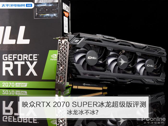 映众RTX2070SUPER冰龙超级版评测冰龙冰不冰?