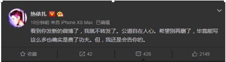 热依扎回应网友道歉:我还是会告你的,曾被骂抑郁症为想红而炒作 作者: 来源:猫眼娱乐V