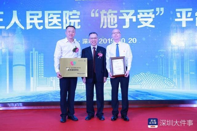 深圳市第三人民医院上线器官捐献平台,通过官微可快速登记