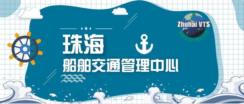神秘的海上指挥官―珠海船舶交通管理中心