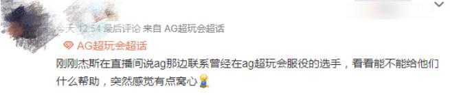 王者荣耀:AG经理亲自问候退役选手,超会玩俱乐部就是如此暖心