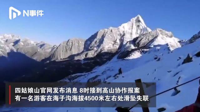 四姑娘山游客坠亡现场目击者:山上积雪结冰,他没抓住铁索就滑坠