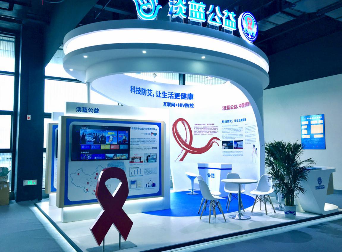 【世界互联网大会】淡蓝公益为HIV防控注入科技力量