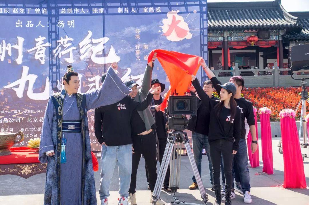 电影《九州青荇纪》在象山影视城神雕广场举行开机仪式