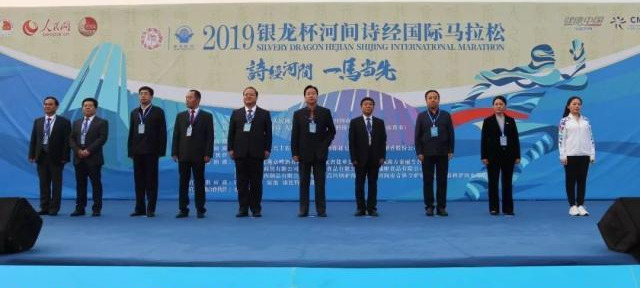 2019河间诗经国际马拉松圆满落幕