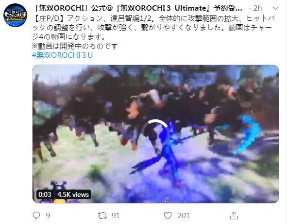 《无双大蛇3:终极版》远吕智演示魔王挥镰刀气势不凡