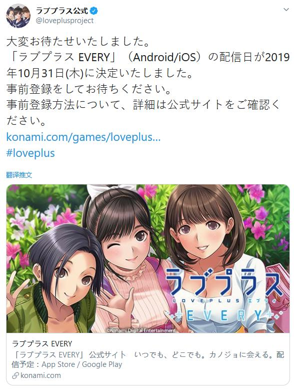 《爱相随》手游确定于10月31日上线老婆们终于要来了